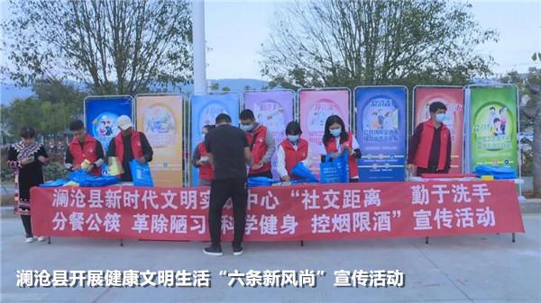 """澜沧县开展健康文明生活""""六条新风尚""""宣传活动"""